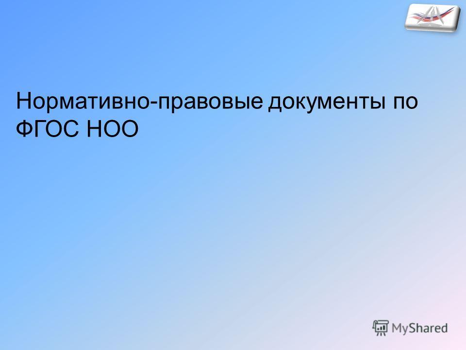 Нормативно-правовые документы по ФГОС НОО