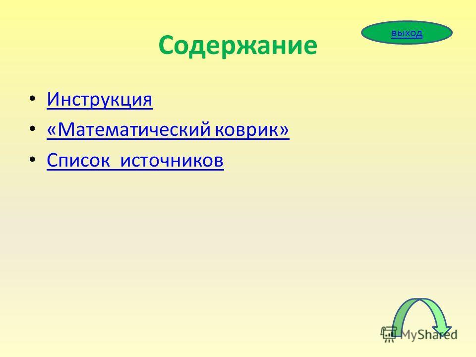 Содержание Инструкция «Математический коврик» Список источников выход