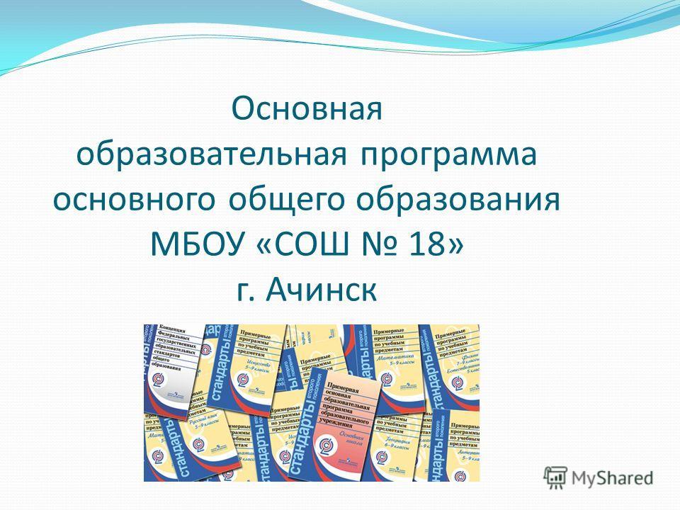 Основная образовательная программа основного общего образования МБОУ «СОШ 18» г. Ачинск