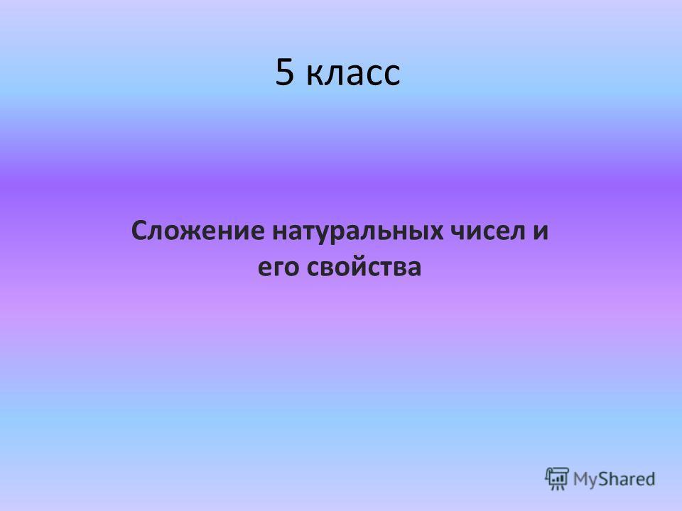 5 класс Сложение натуральных чисел и его свойства