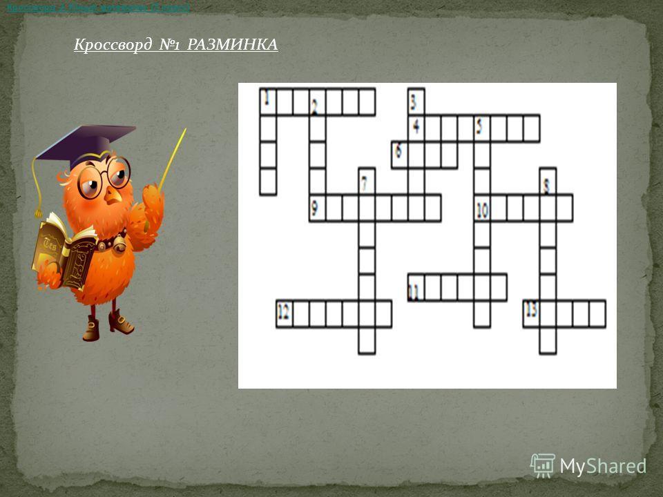 Кроссворд 2. Юный математик (5 класс) Кроссворд 1 РАЗМИНКА