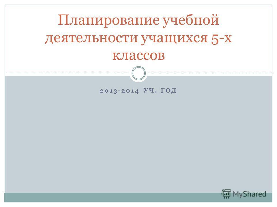 2013-2014 УЧ. ГОД Планирование учебной деятельности учащихся 5-х классов