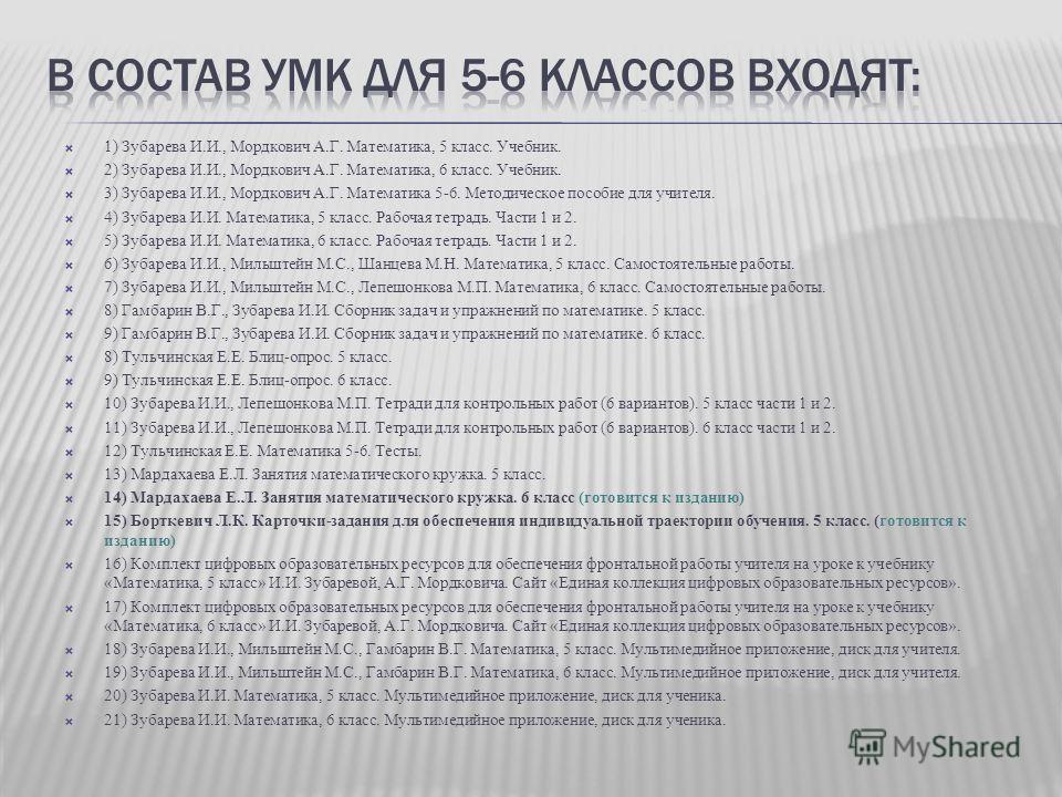 Сборник задач по математике 6 класс гамбарин в.г зубарева и.и скачать бесплатно