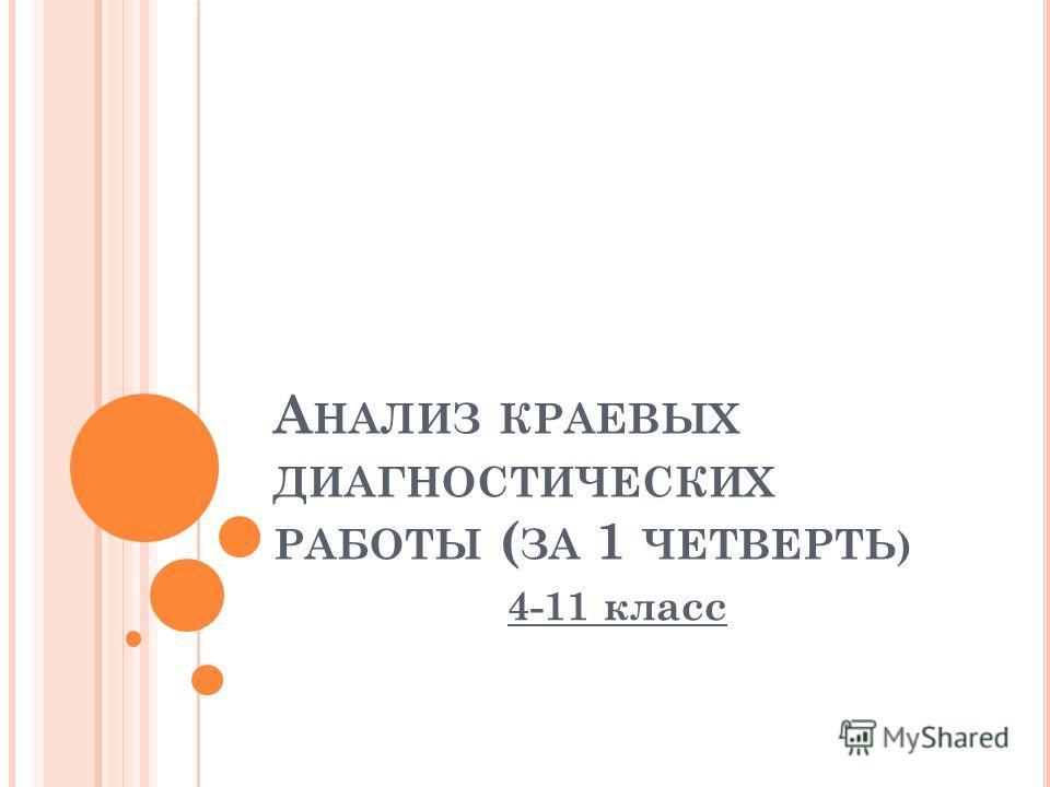 А НАЛИЗ КРАЕВЫХ ДИАГНОСТИЧЕСКИХ РАБОТЫ ( ЗА 1 ЧЕТВЕРТЬ ) 4-11 класс