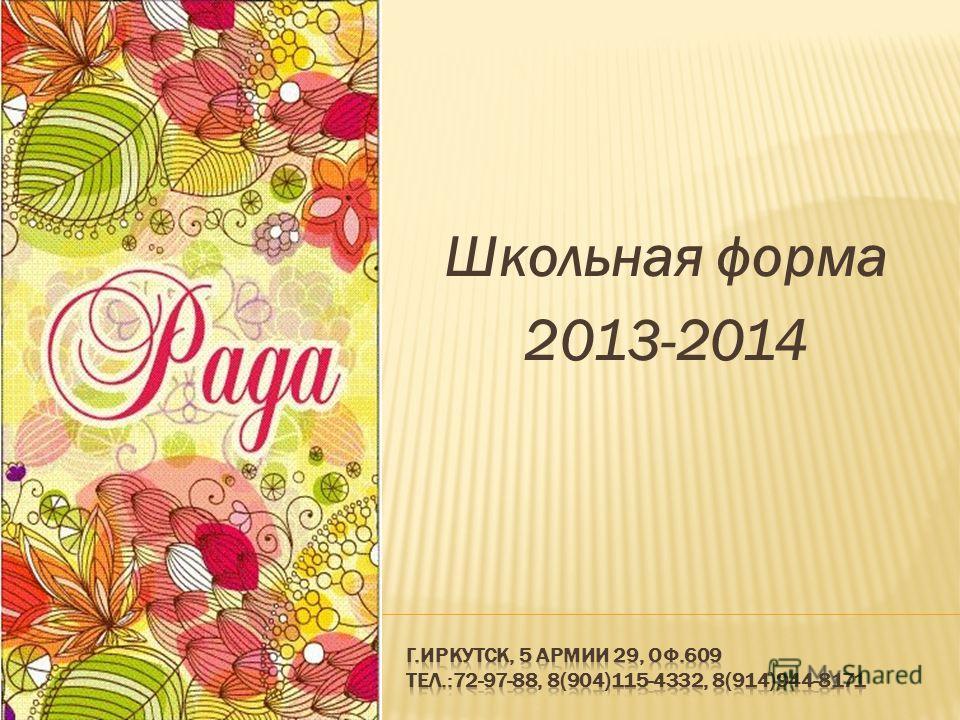 Школьная форма 2013-2014