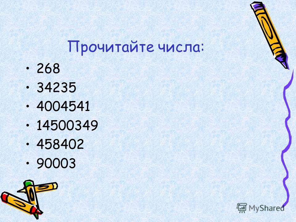 Прочитайте числа: 268 34235 4004541 14500349 458402 90003