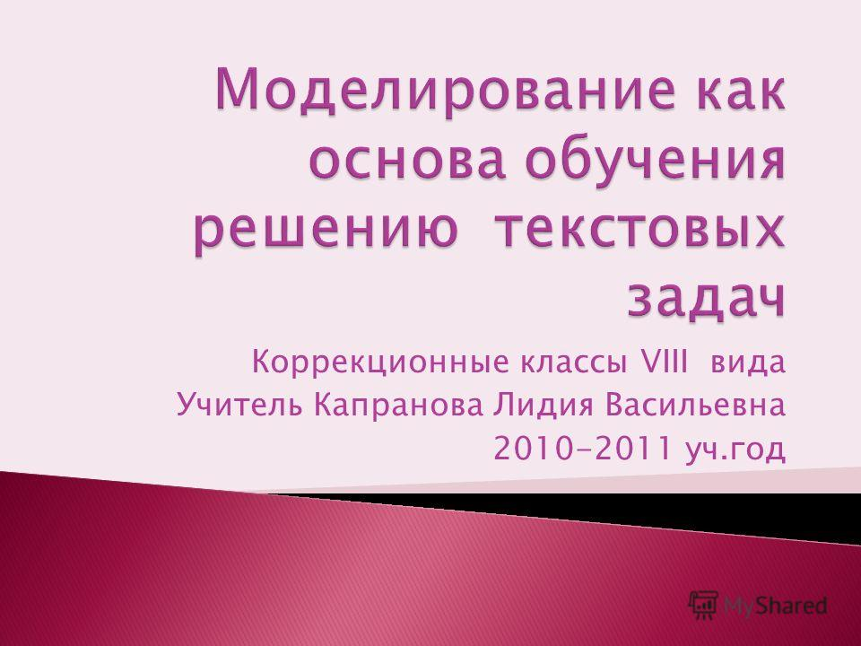 Коррекционные классы VIII вида Учитель Капранова Лидия Васильевна 2010-2011 уч.год