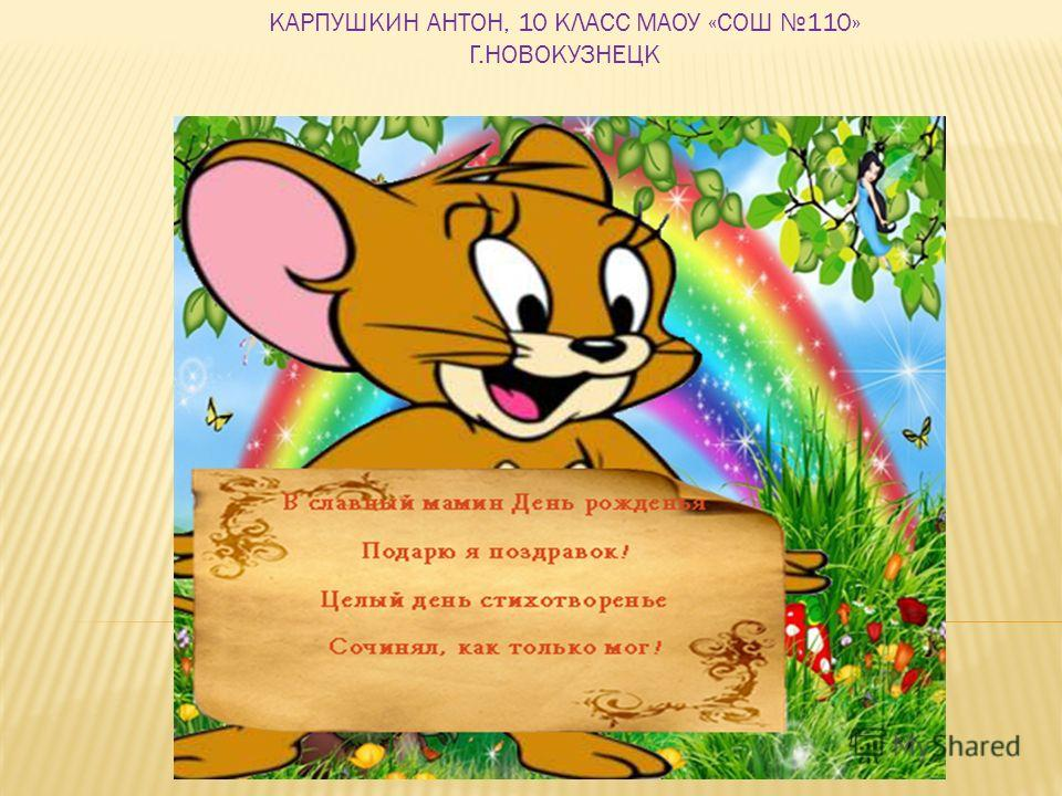 КАРПУШКИН АНТОН, 10 КЛАСС МАОУ «СОШ 110» Г.НОВОКУЗНЕЦК