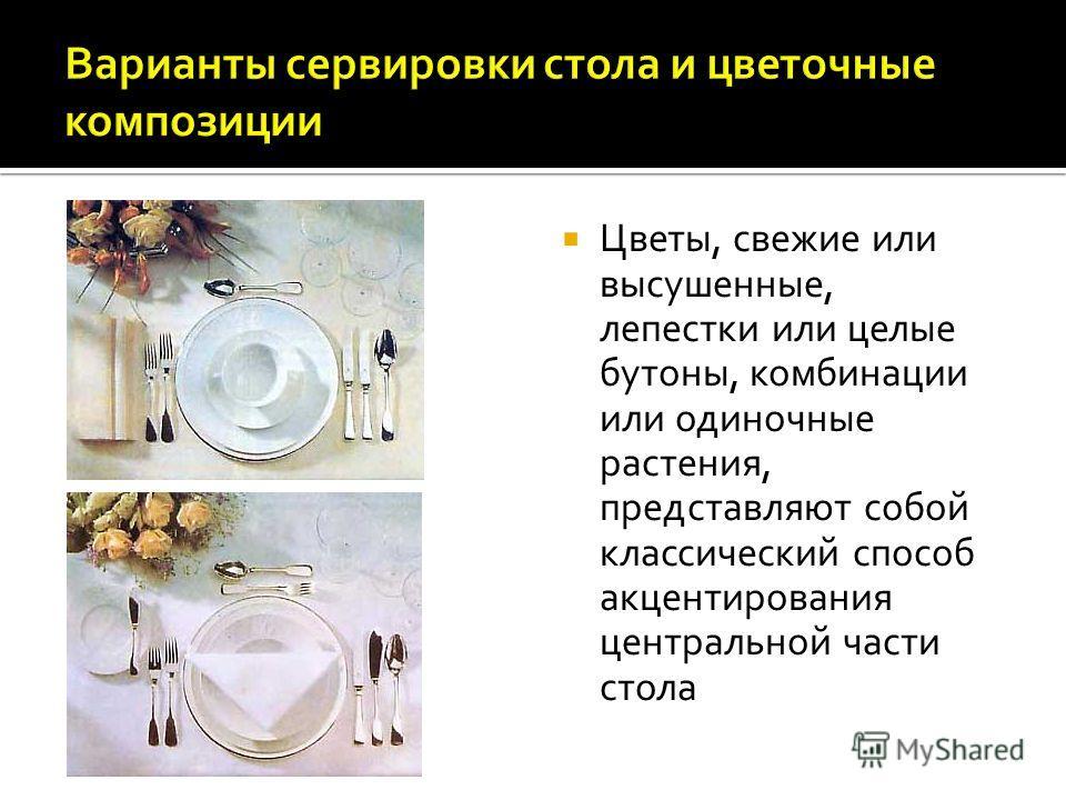 Цветы, свежие или высушенные, лепестки или целые бутоны, комбинации или одиночные растения, представляют собой классический способ акцентирования центральной части стола