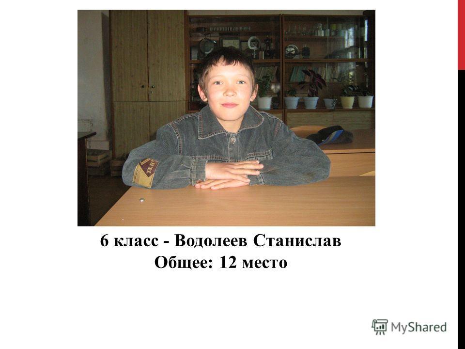 6 класс - Водолеев Станислав Общее: 12 место