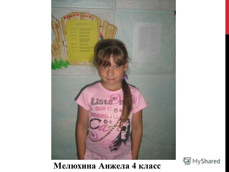 Мелюхина Анжела 4 класс