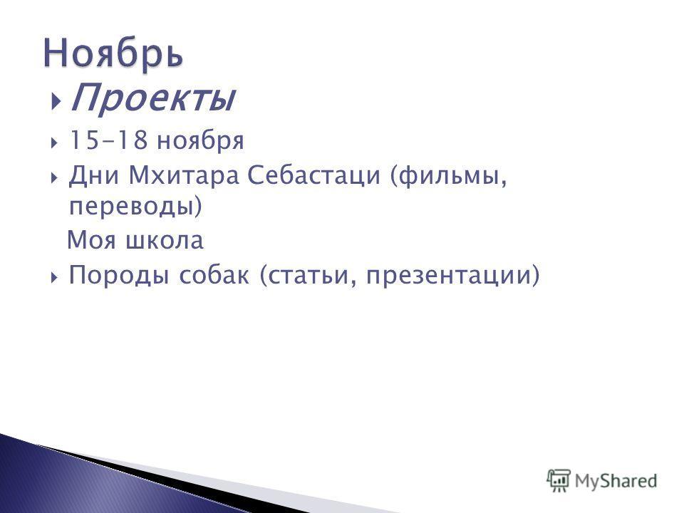 Проекты 15-18 ноября Дни Мхитара Себастаци (фильмы, переводы) Моя школа Породы собак (статьи, презентации)