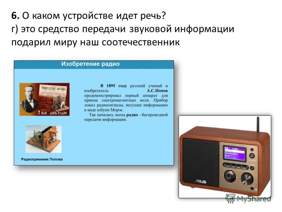 6. О каком устройстве идет речь? г) это средство передачи звуковой информации подарил миру наш соотечественник