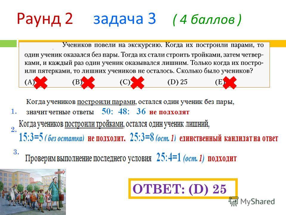 Раунд 2 задача 3 ( 4 баллов ) ОТВЕТ: (D) 25 1. 2. 3.