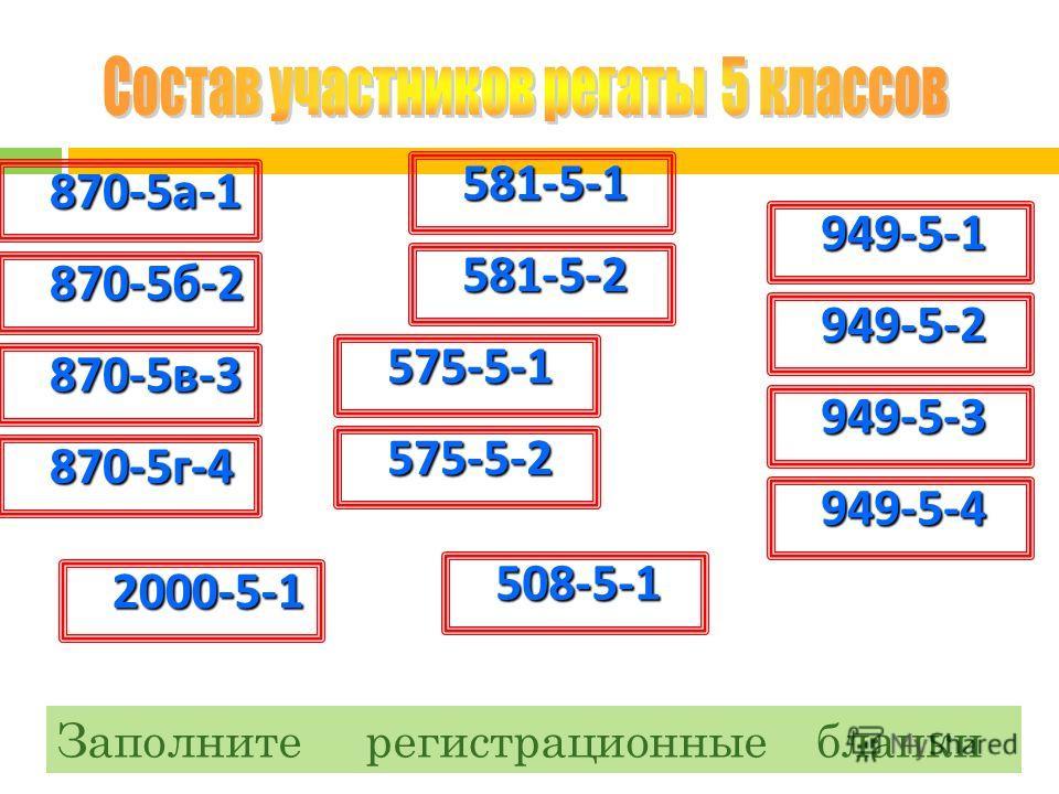 581-5-2 581-5-2 Заполните регистрационные бланки 575-5-2 575-5-2 870-5 а -1 870-5 а -1 575-5-1 575-5-1 581-5-1 581-5-1 2000-5-1 2000-5-1 949-5-2 949-5-2 949-5-1 949-5-1 870-5 в -3 870-5 в -3 870-5 б -2 870-5 б -2 949-5-3 949-5-3 949-5-4 949-5-4 508-5