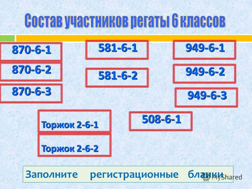 Заполните регистрационные бланки 581-6-2 581-6-2 508-6-1 508-6-1 949-6-3 949-6-3 949-6-2 949-6-2 949-6-1 949-6-1 870-6-3 870-6-3 870-6-2 870-6-2 870-6-1 870-6-1 581-6-1 581-6-1 Торжок 2-6-1 Торжок 2-6-2