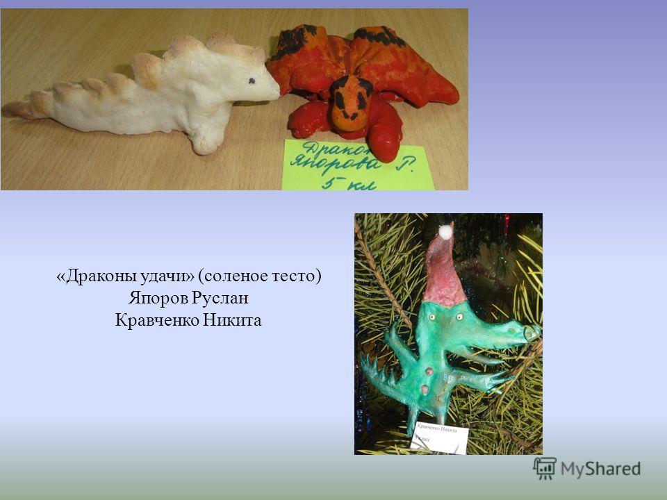 «Драконы удачи» (соленое тесто) Япоров Руслан Кравченко Никита