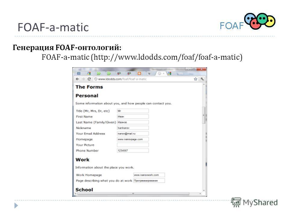 FOAF-a-matic Генерация FOAF-онтологий: FOAF-a-matic (http://www.ldodds.com/foaf/foaf-a-matic)
