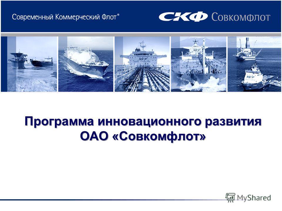 Программа инновационного развития ОАО «Совкомфлот»
