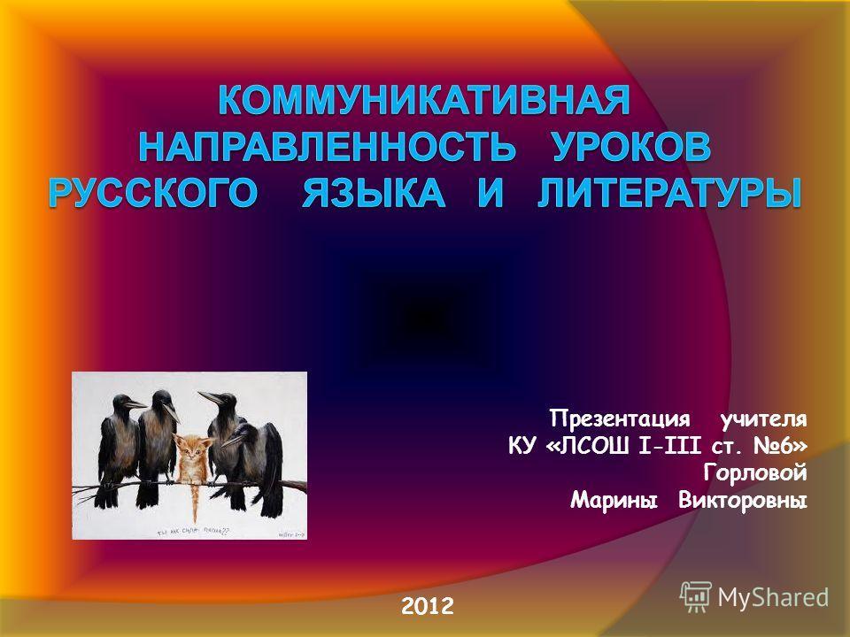 Презентация учителя КУ «ЛСОШ І-ІІІ ст. 6» Горловой Марины Викторовны 2012