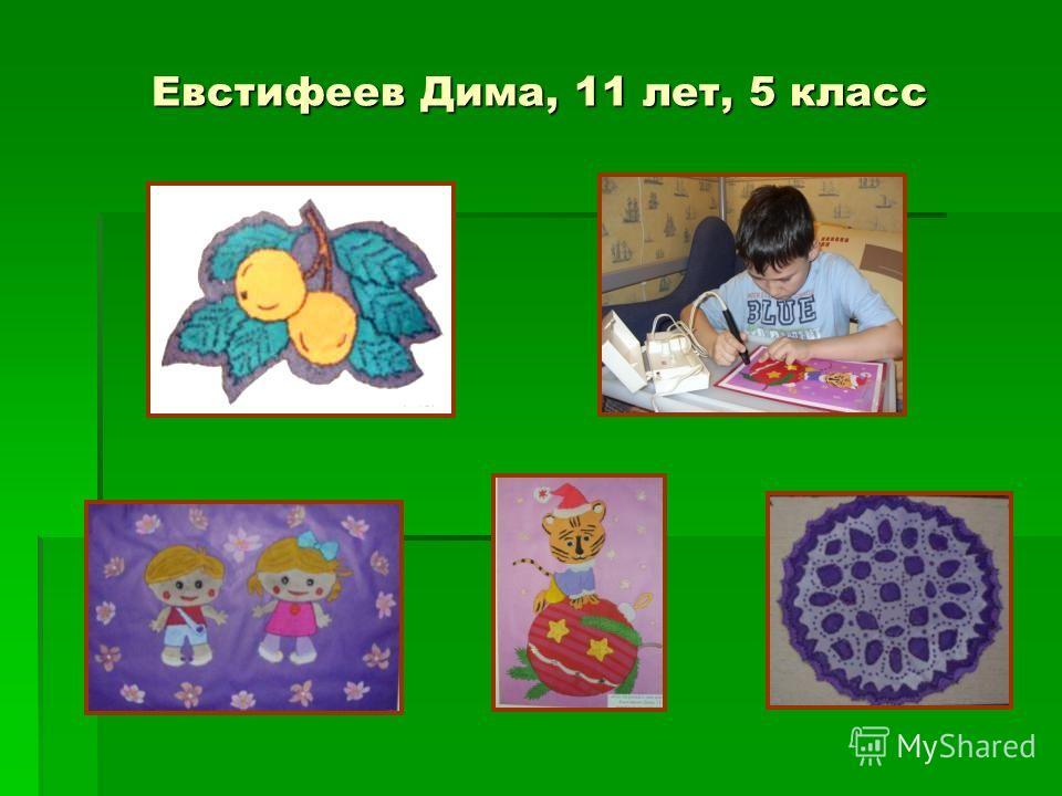 Евстифеев Дима, 11 лет, 5 класс