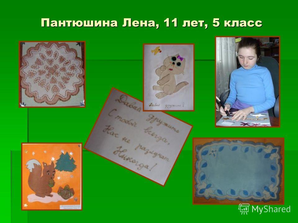 Пантюшина Лена, 11 лет, 5 класс