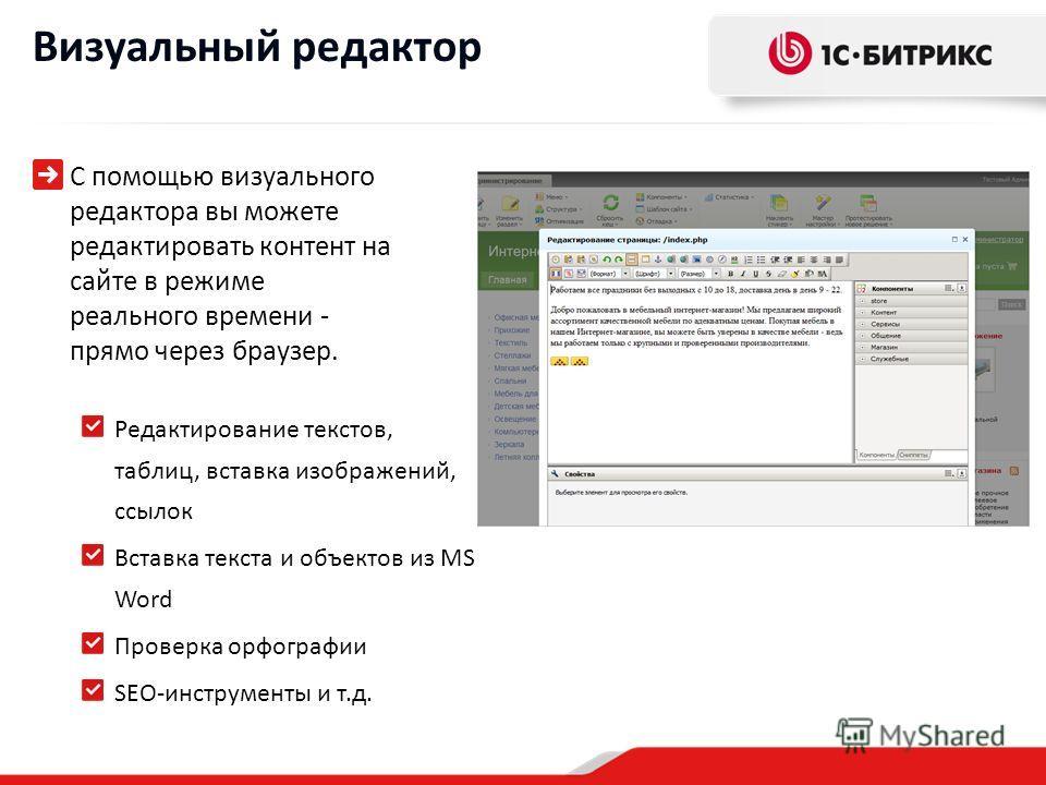 Визуальный редактор С помощью визуального редактора вы можете редактировать контент на сайте в режиме реального времени - прямо через браузер. Редактирование текстов, таблиц, вставка изображений, ссылок Вставка текста и объектов из MS Word Проверка о