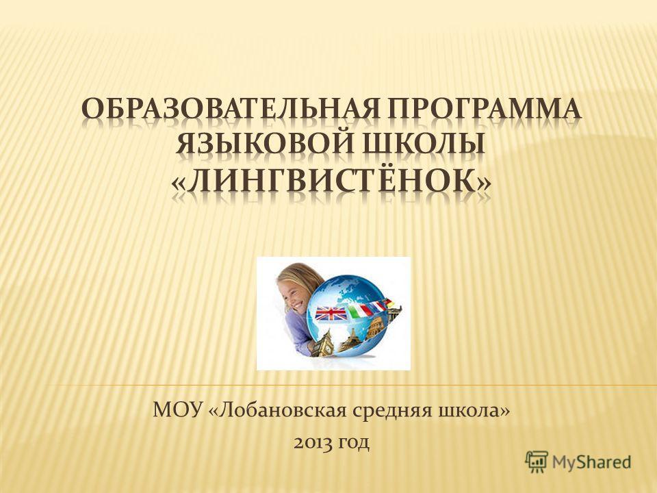 МОУ «Лобановская средняя школа» 2013 год
