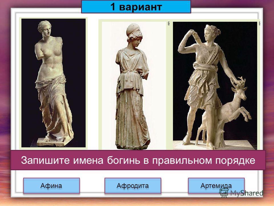 Афродита Афина Артемида Запишите имена богинь в правильном порядке 1 вариант