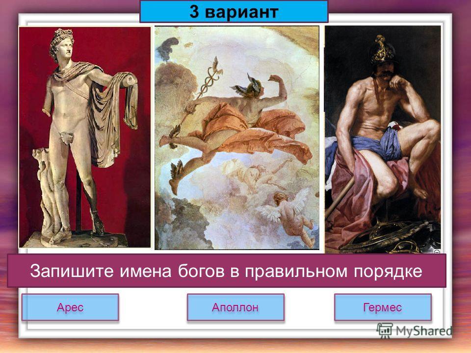 Гермес. фреска Автор - Giambattista Tiepolo. Запишите имена богов в правильном порядке Аполлон Арес Гермес 3 вариант