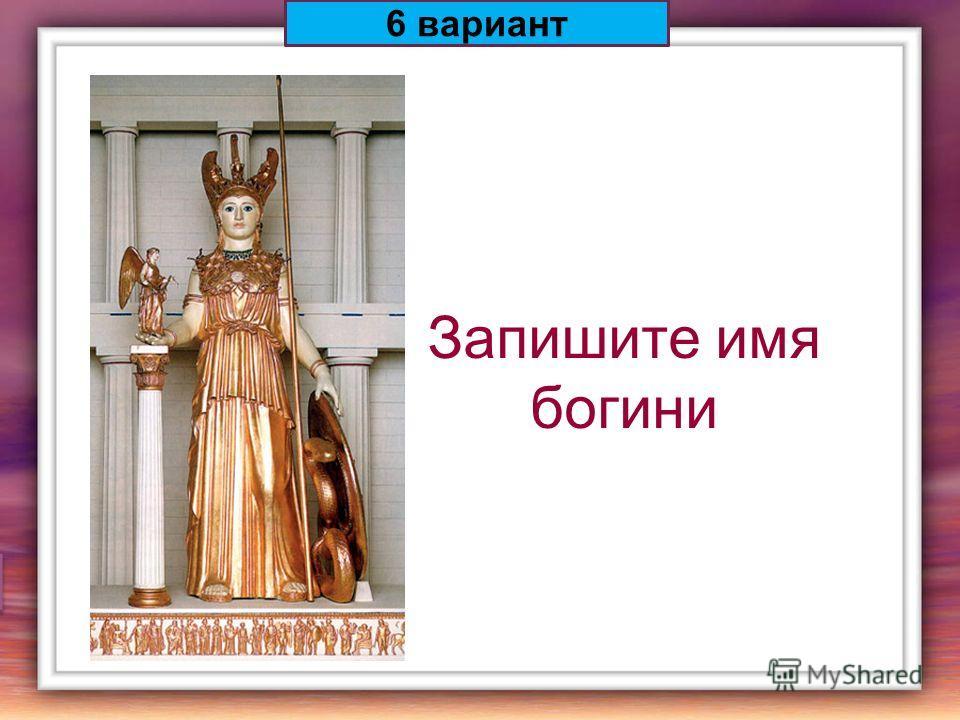 6 вариант Запишите имя богини Афина