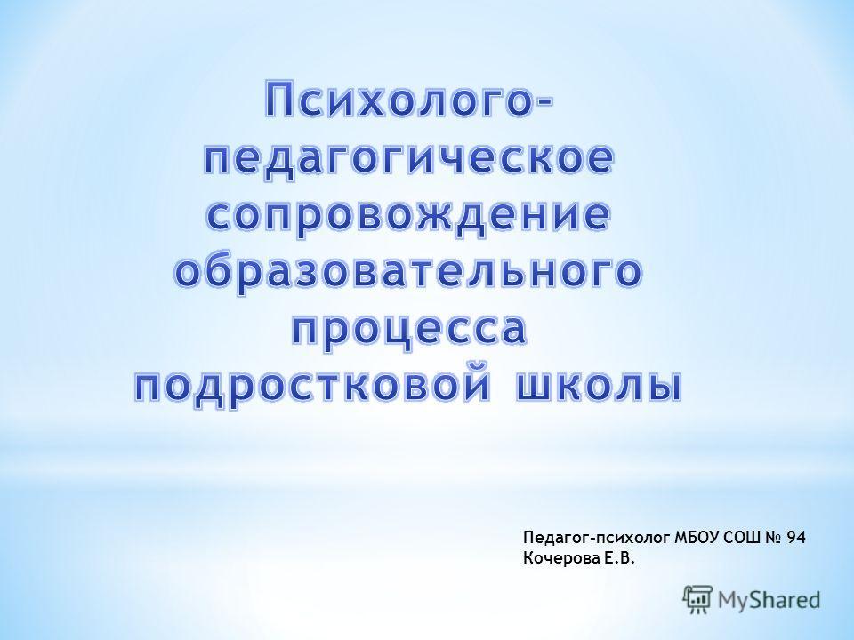 Педагог-психолог МБОУ СОШ 94 Кочерова Е.В.