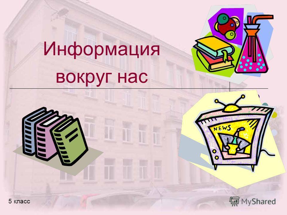 5 класс Информация вокруг нас