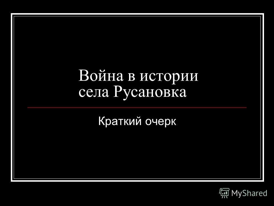 Война в истории села Русановка Краткий очерк