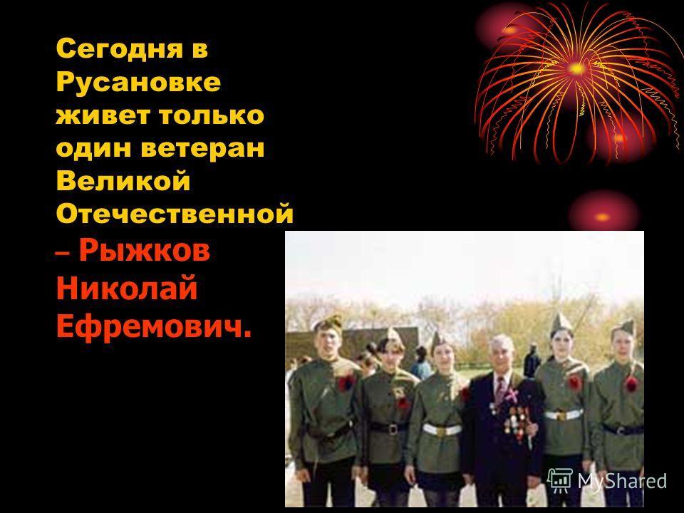 Сегодня в Русановке живет только один ветеран Великой Отечественной – Рыжков Николай Ефремович.