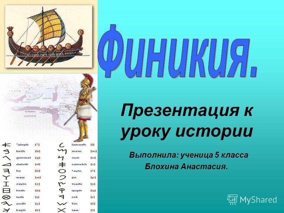 Презентация к уроку истории Выполнила: ученица 5 класса Блохина Анастасия.