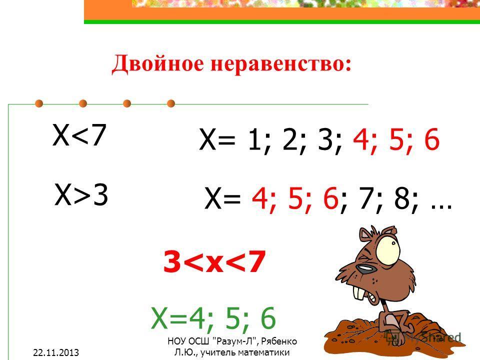 Двойное неравенство: X3 X= 4; 5; 6; 7; 8; … 3