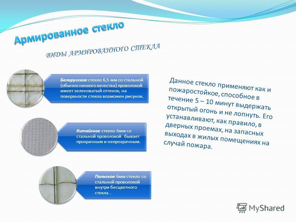 ВИДЫ АРМИРОВАННОГО СТЕКЛА Белорусское стекло 6,5 мм со стальной (обычно низкого качества) проволокой имеет зеленоватый оттенок, на поверхности стекла возможен рисунок. Китайское стекло 6мм со стальной проволокой бывает прозрачным и непрозрачным. Поль