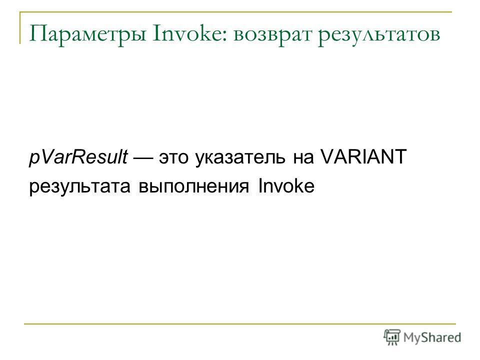 Параметры Invoke: возврат результатов pVarResult это указатель на VARIANT результата выполнения Invoke