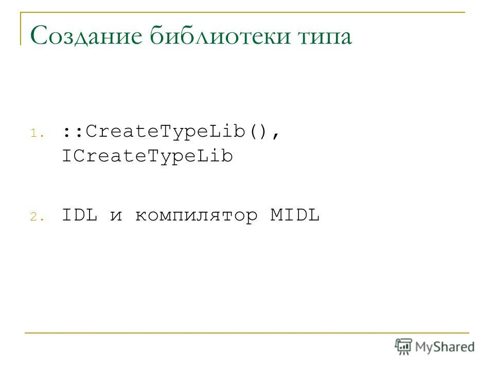 Создание библиотеки типа 1. ::CreateTypeLib(), ICreateTypeLib 2. IDL и компилятор MIDL