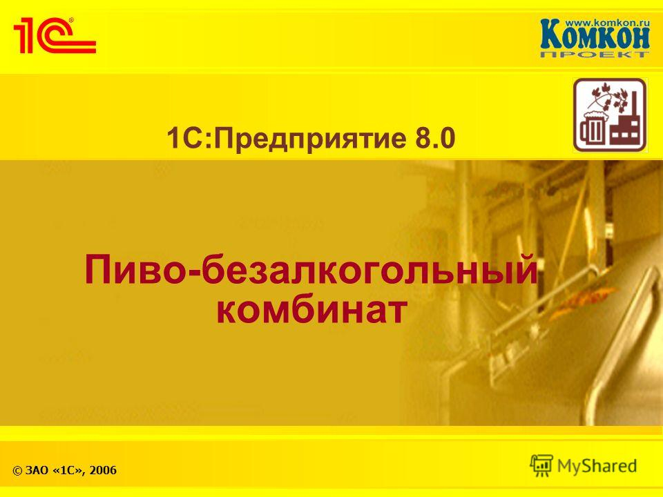 © ЗАО «1С», 2006 1С:Предприятие 8.0 Пиво-безалкогольный комбинат