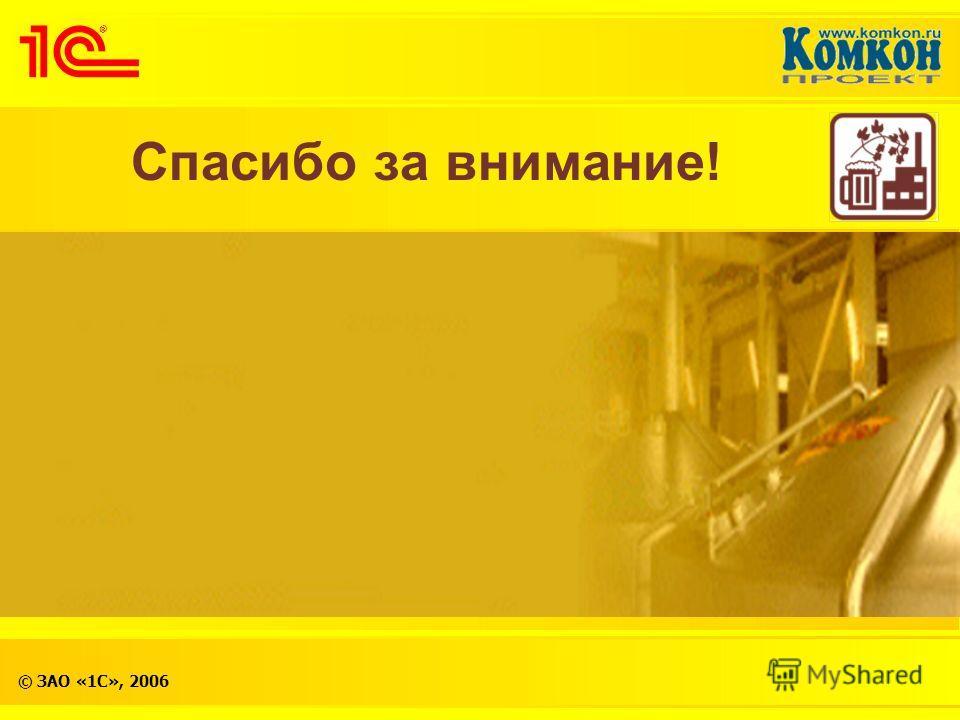 © ЗАО «1С», 2006 Спасибо за внимание!
