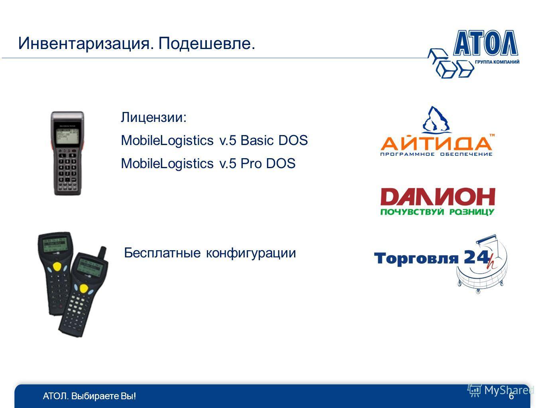 Инвентаризация. Подешевле. Лицензии: MobileLogistics v.5 Basic DOS MobileLogistics v.5 Pro DOS АТОЛ. Выбираете Вы!6 Бесплатные конфигурации