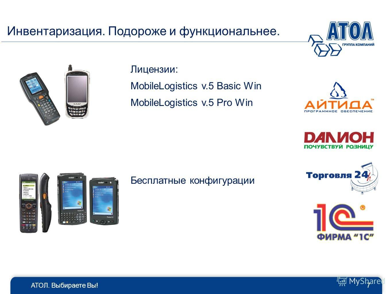 Инвентаризация. Подороже и функциональнее. АТОЛ. Выбираете Вы!7 Лицензии: MobileLogistics v.5 Basic Win MobileLogistics v.5 Pro Win Бесплатные конфигурации