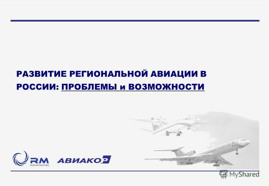 РАЗВИТИЕ РЕГИОНАЛЬНОЙ АВИАЦИИ В РОССИИ: ПРОБЛЕМЫ и ВОЗМОЖНОСТИ