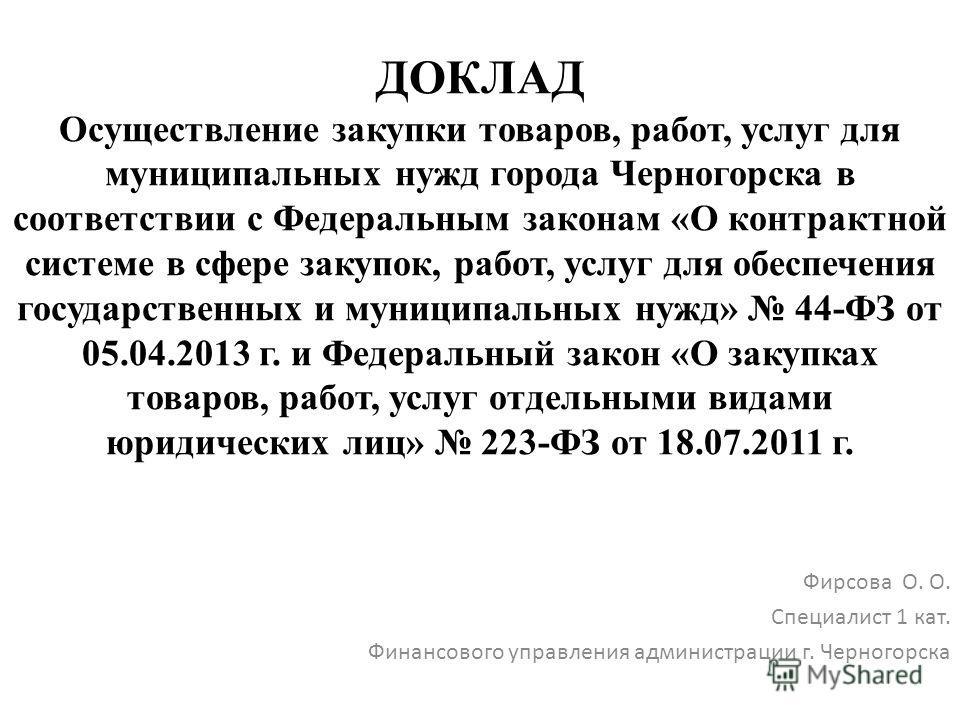 ДОКЛАД Осуществление закупки товаров, работ, услуг для муниципальных нужд города Черногорска в соответствии с Федеральным законам «О контрактной системе в сфере закупок, работ, услуг для обеспечения государственных и муниципальных нужд» 44-ФЗ от 05.0