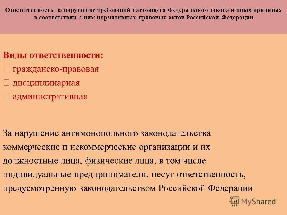 Ответственность за нарушение требований настоящего Федерального закона и иных принятых в соответствии с ним нормативных правовых актов Российской Федерации Виды ответственности: гражданско-правовая дисциплинарная административная За нарушение антимон