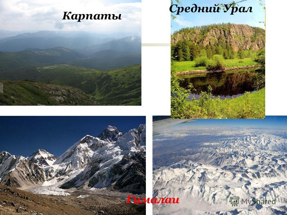 45 Карпаты Гималаи Средний Урал