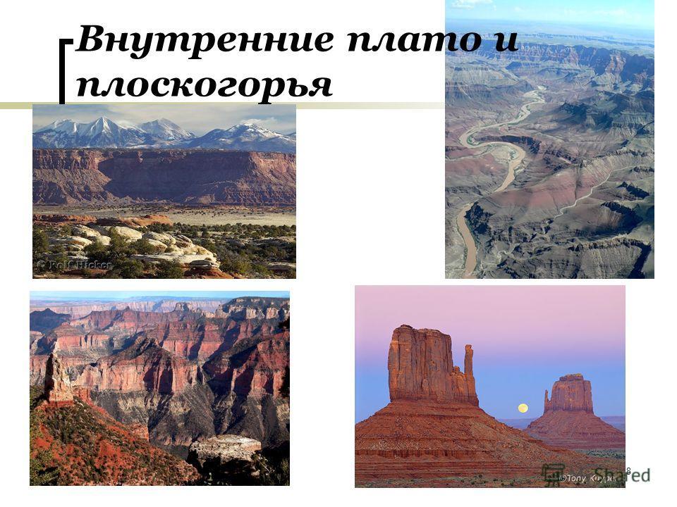 58 Внутренние плато и плоскогорья