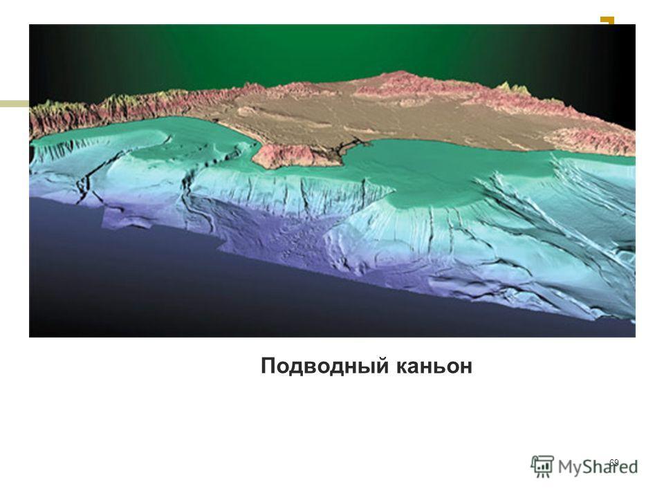 69 Подводный каньон